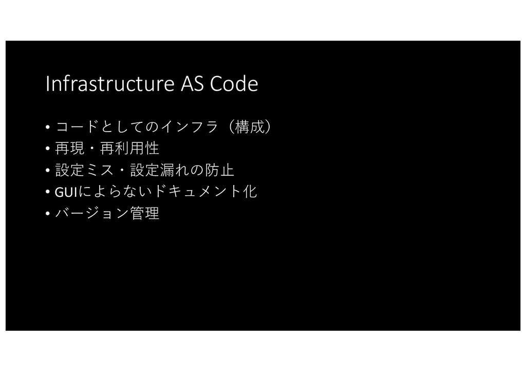 Infrastructure AS Code • コードとしてのインフラ(構成) • 再現・再...