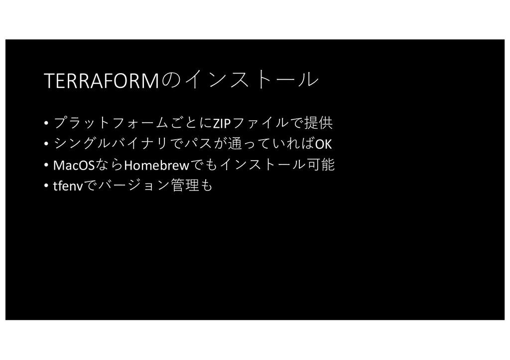 TERRAFORMのインストール • プラットフォームごとにZIPファイルで提供 • シングル...