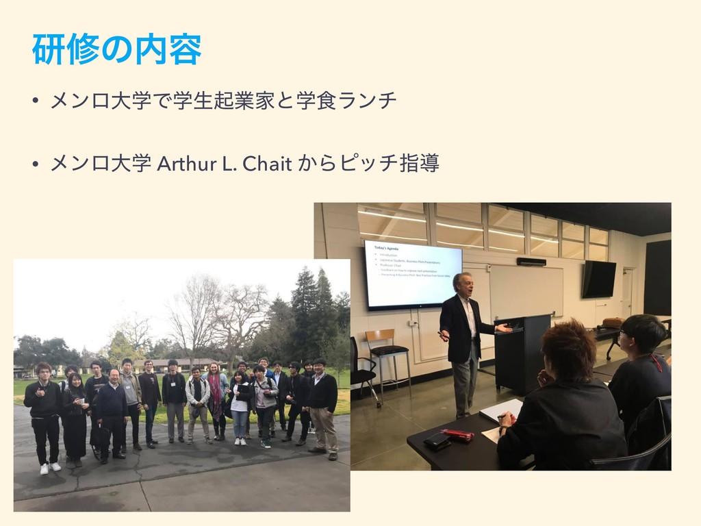• ϝϯϩେֶͰֶੜىۀՈͱֶ৯ϥϯν • ϝϯϩେֶ Arthur L. Chait ͔Βϐ...