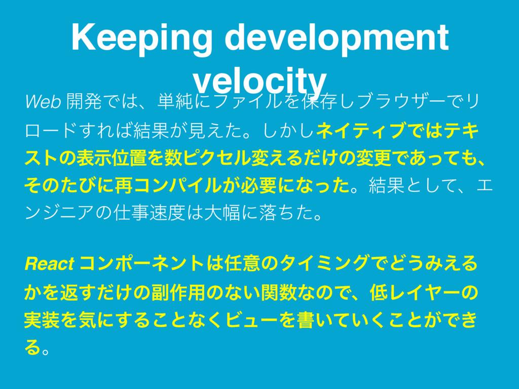 Keeping development velocity Web ։ൃͰɺ୯७ʹϑΝΠϧΛอ...