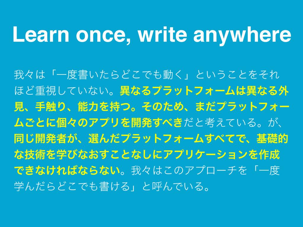 Learn once, write anywhere զʑʮҰॻ͍ͨΒͲ͜Ͱಈ͘ʯͱ͍͏...