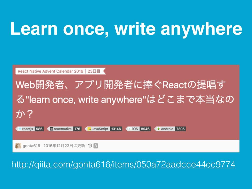 Learn once, write anywhere http://qiita.com/gon...