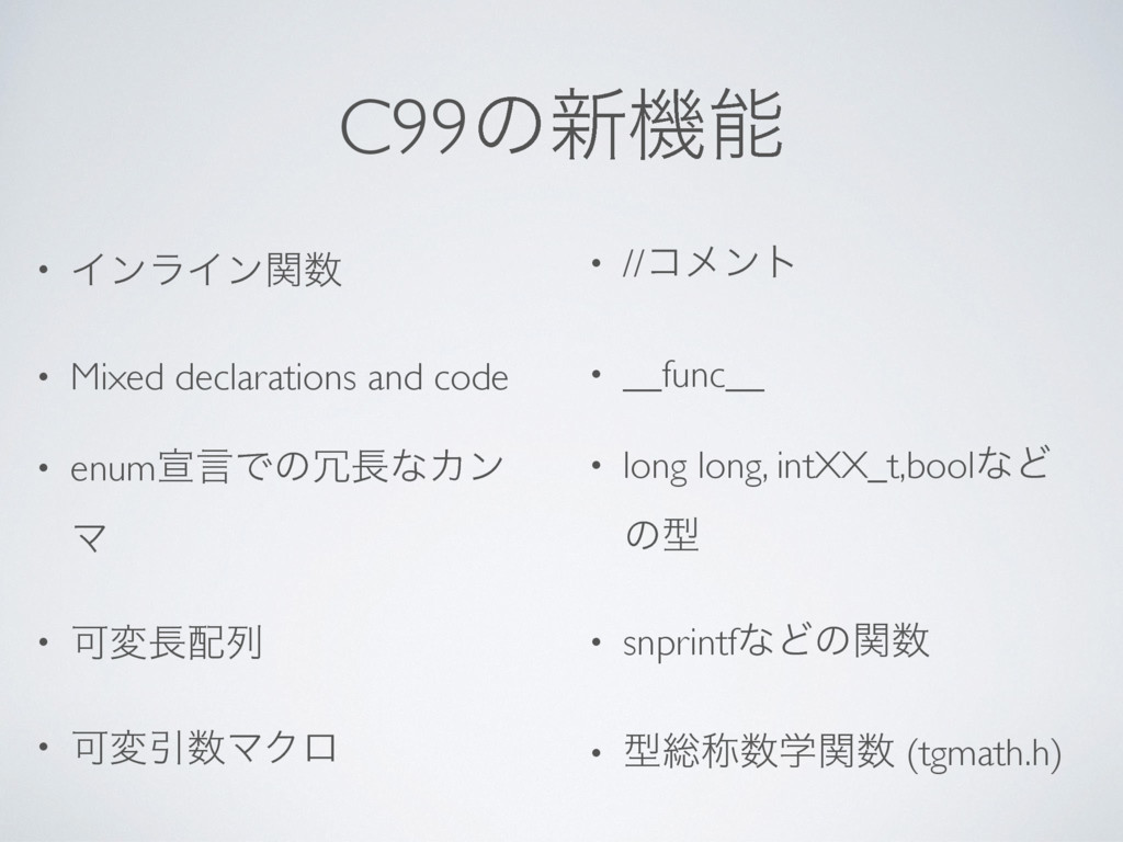 C99ͷ৽ػೳ • ΠϯϥΠϯؔ਺ • Mixed declarations and code...