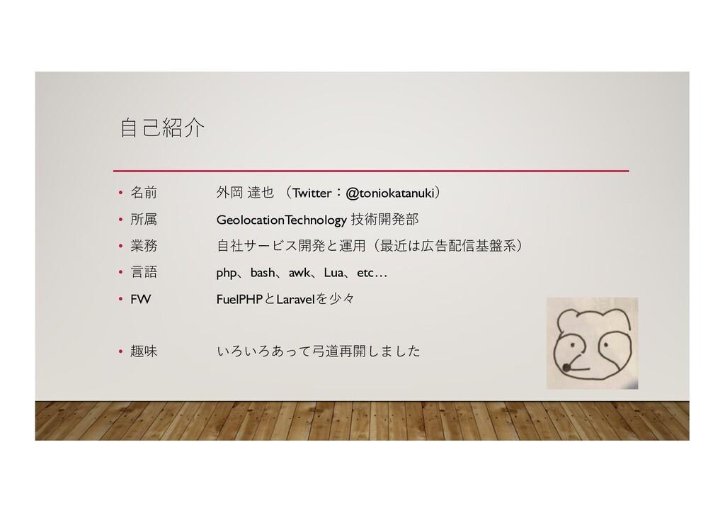 ⾃⼰紹介 • 名前 外岡 達也 (Twitter:@toniokatanuki) • 所属 G...