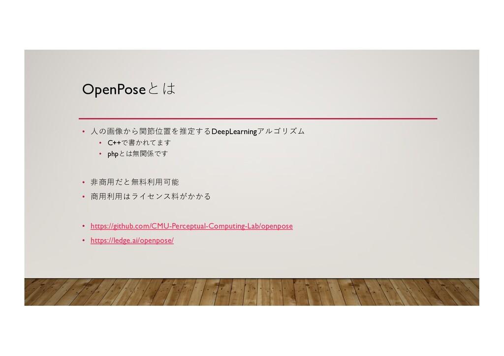 OpenPoseとは • ⼈の画像から関節位置を推定するDeepLearningアルゴリズム ...