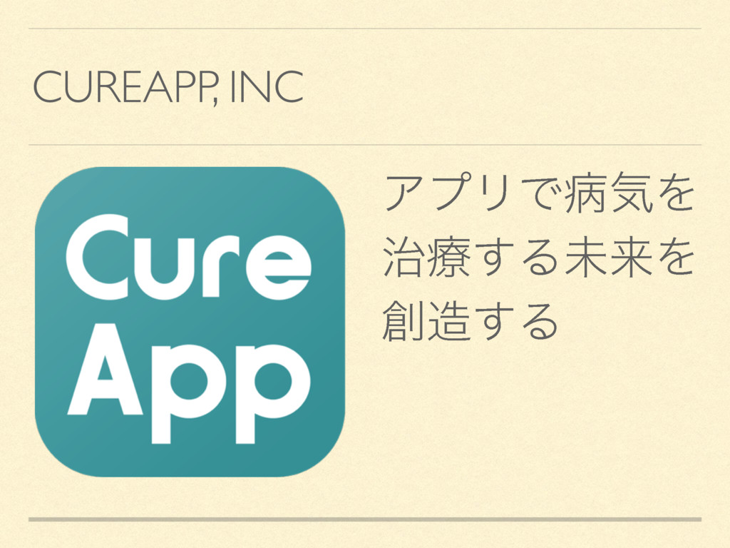 CUREAPP, INC ΞϓϦͰපؾΛ ྍ͢ΔະདྷΛ ͢Δ
