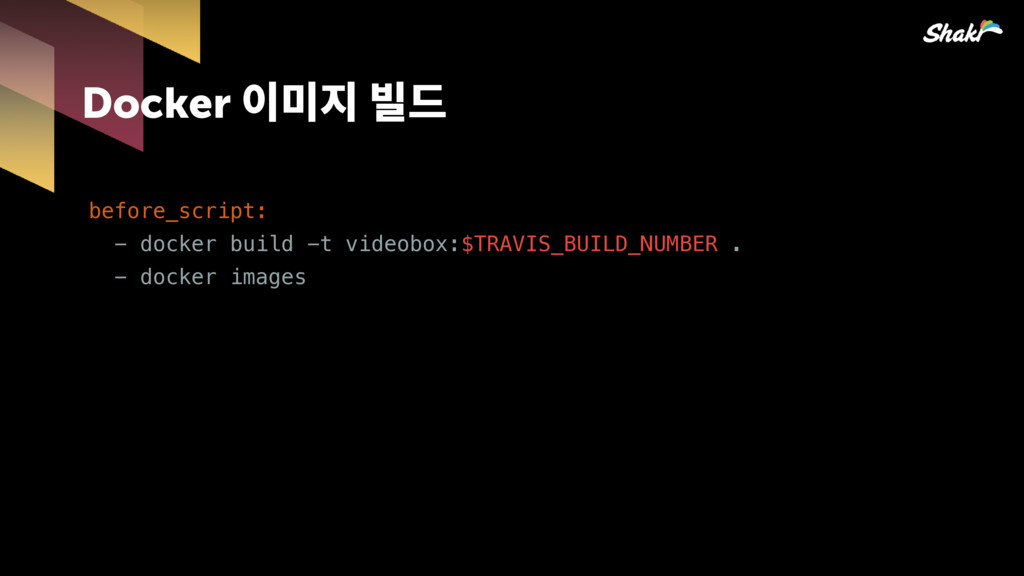 Docker 핂짆힎찚슪 before_script: - docker build -t ...