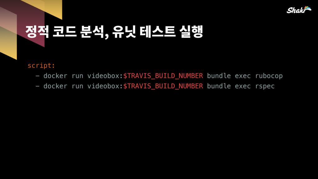 헣헏슪쭒컫퓮삩큲킲 script: - docker run videobox...