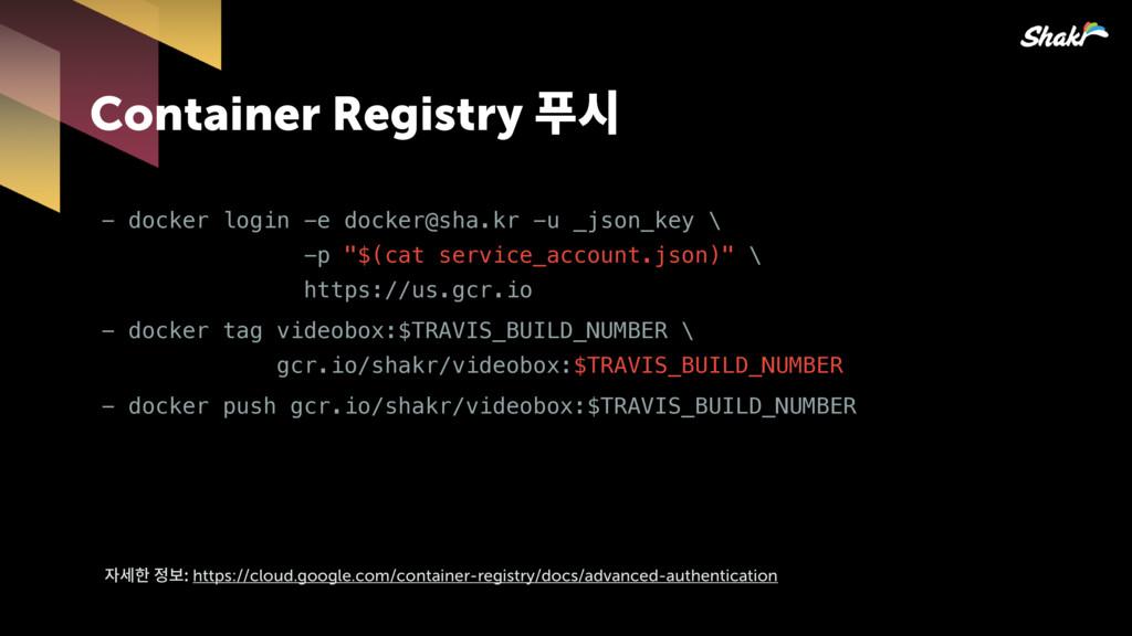 Container Registry킪 - docker login -e docker@...
