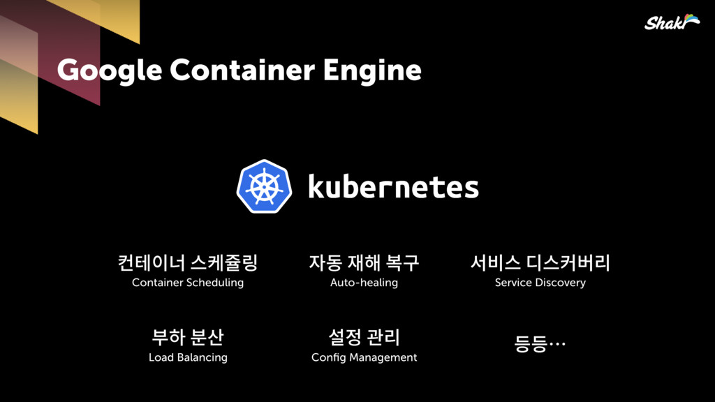 Google Container Engine 핂뻖큲흂잏 Container Sched...