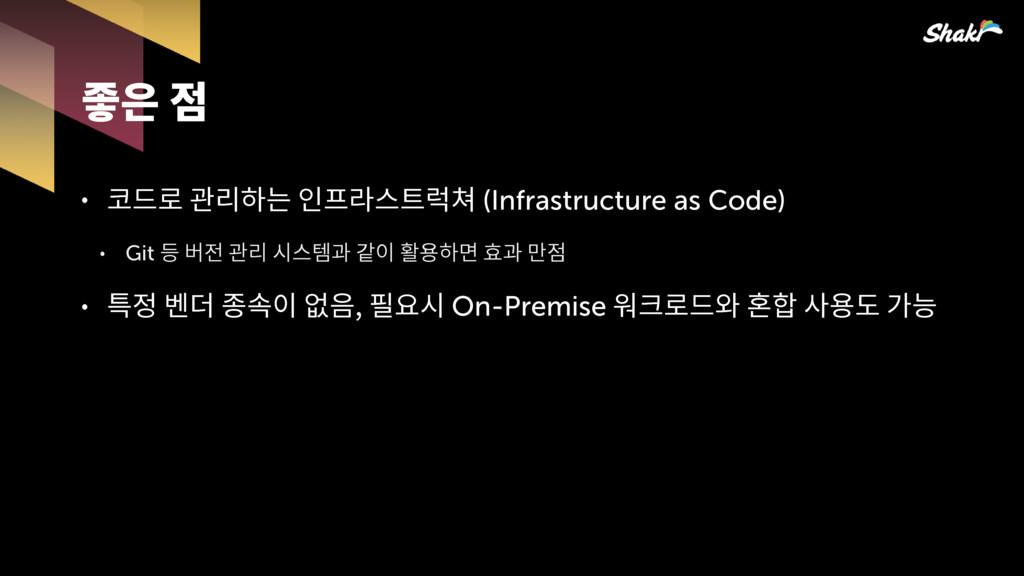 ˖ 슪옪뫎읺쁢핆않큲얻(Infrastructure as Code) ˖ Git...