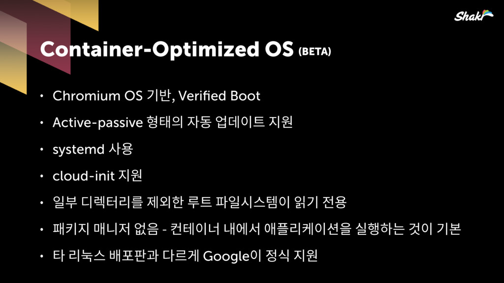 ˖ Chromium OS 믾짦Verified Boot ˖ Active-passiv...