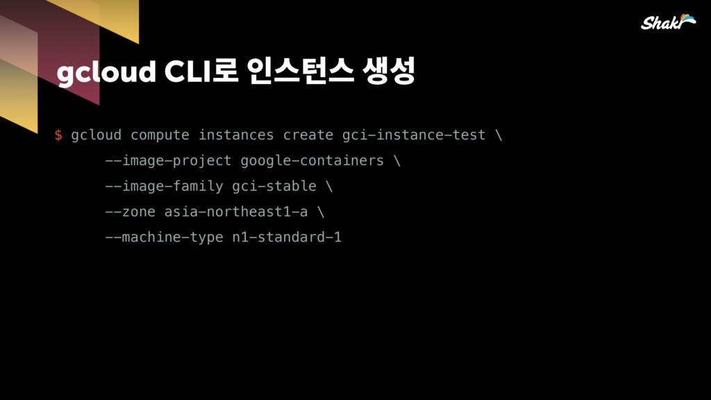 gcloud CLI옪핆큲큲캫컿 $ gcloud compute instances c...