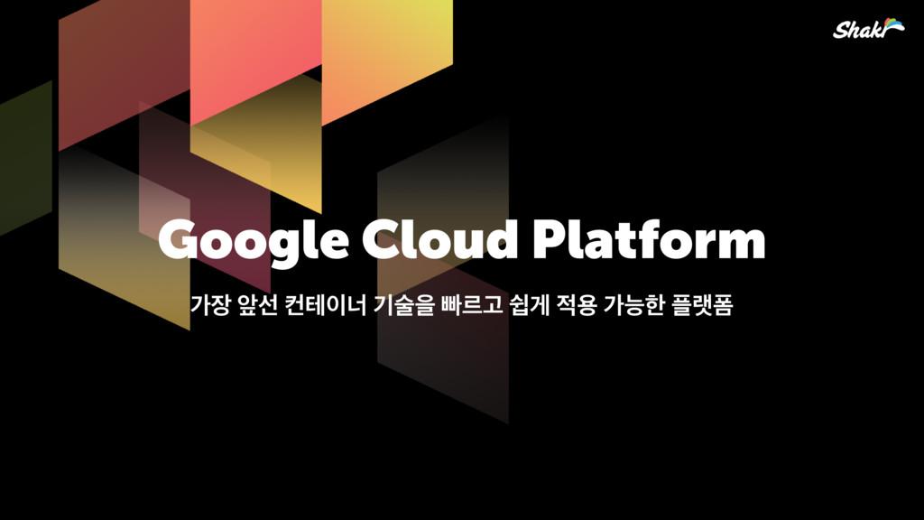 Google Cloud Platform о খࢶ ஶపց ӝࣿਸ ࡅܰҊ औѱ ਊ ...