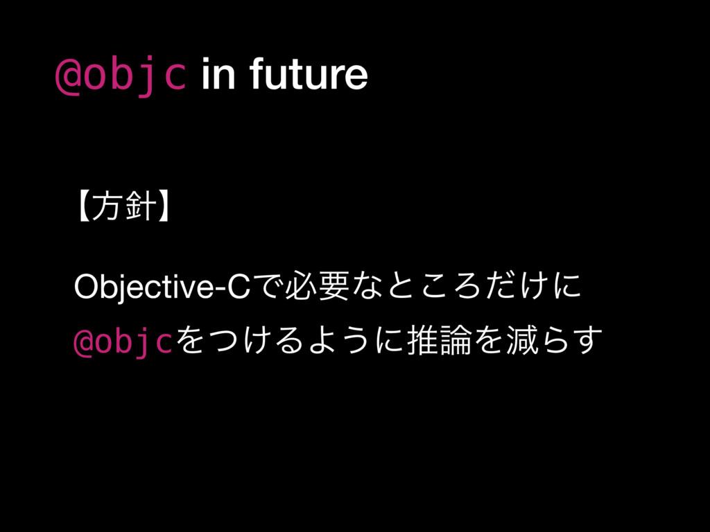 @objc in future Objective-CͰඞཁͳͱ͜Ζ͚ͩʹ @objcΛ͚ͭΔ...