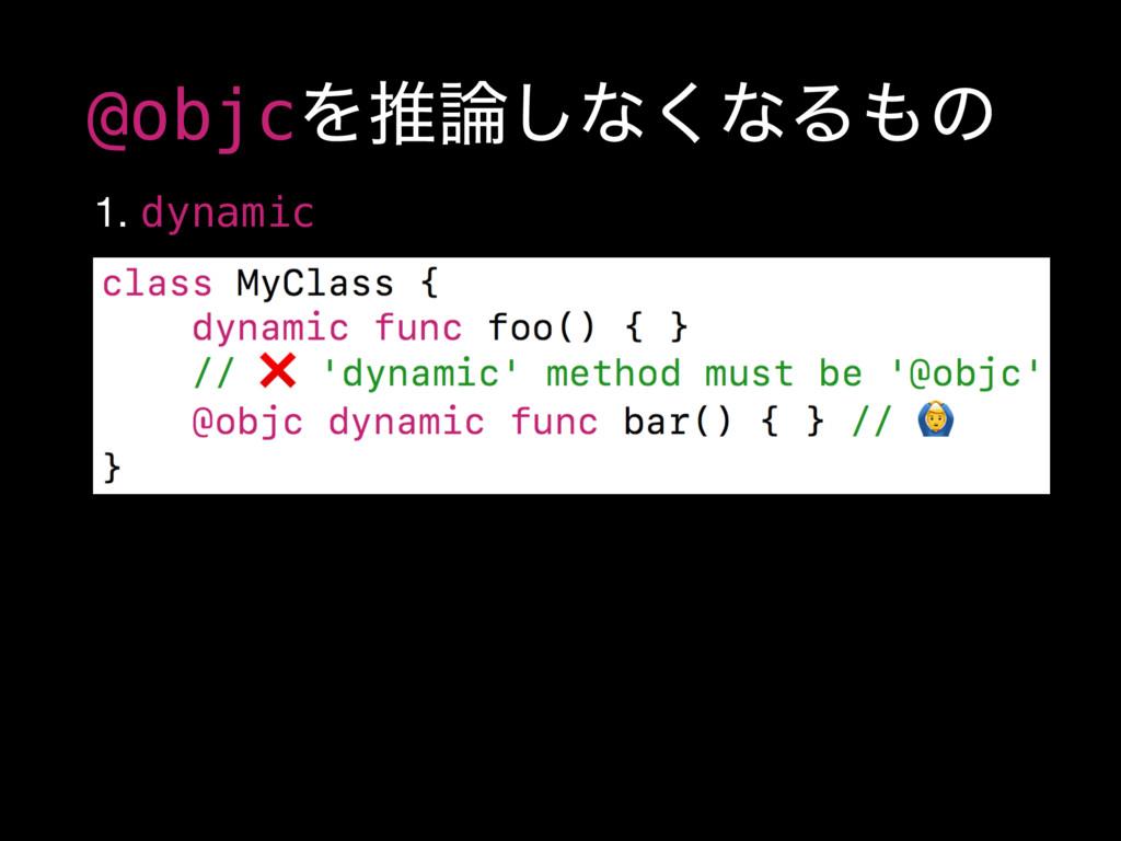 @objcΛਪ͠ͳ͘ͳΔͷ 1. dynamic