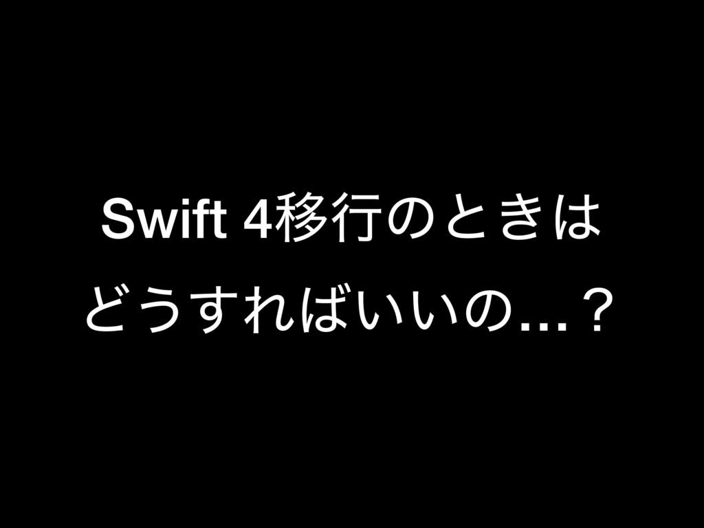 Swift 4Ҡߦͷͱ͖ Ͳ͏͢Ε͍͍ͷ…ʁ