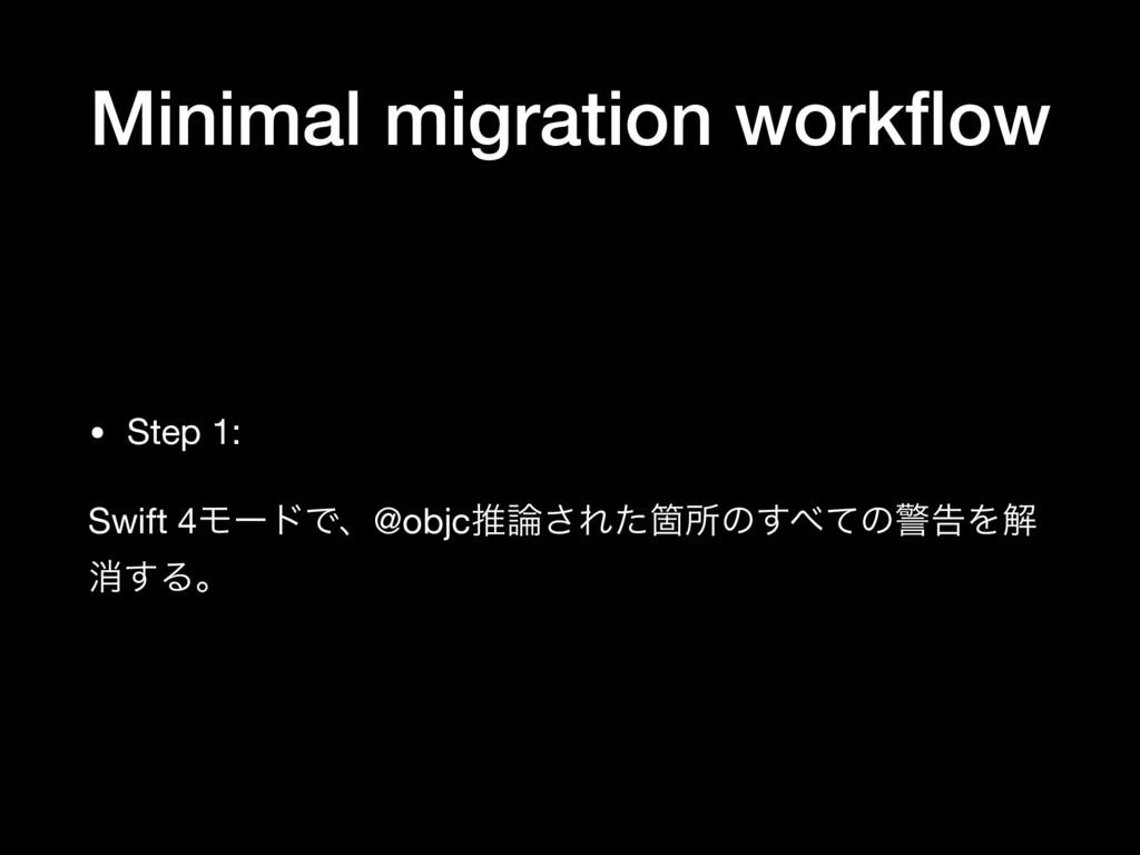 Minimal migration workflow • Step 1:   Swift 4Ϟʔ...