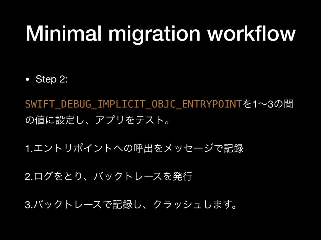 Minimal migration workflow • Step 2:   SWIFT_DEB...
