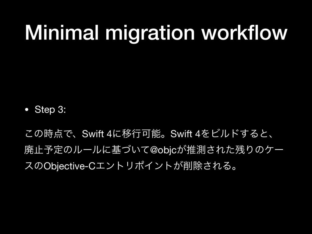 Minimal migration workflow • Step 3:   ͜ͷͰɺSwi...