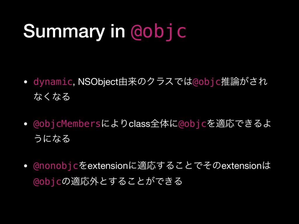 Summary in @objc • dynamic, NSObject༝དྷͷΫϥεͰ@ob...