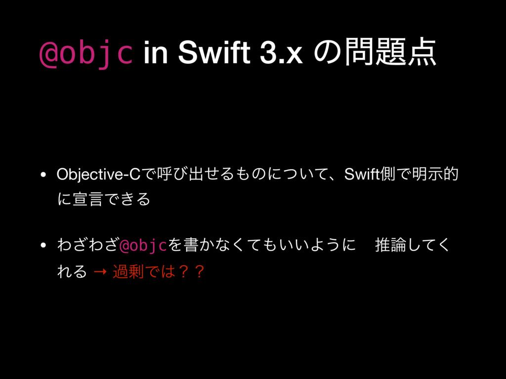 @objc in Swift 3.x ͷ • Objective-CͰݺͼग़ͤΔͷʹͭ...