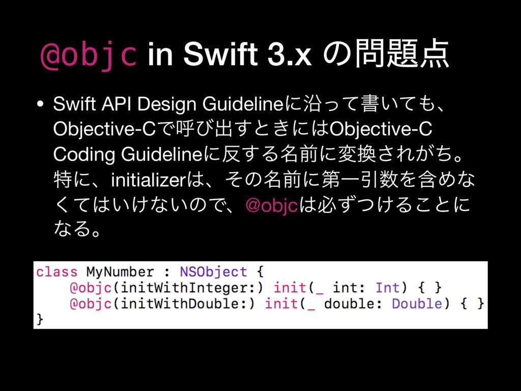 • Swift API Design GuidelineʹԊͬͯॻ͍ͯɺ Objective...