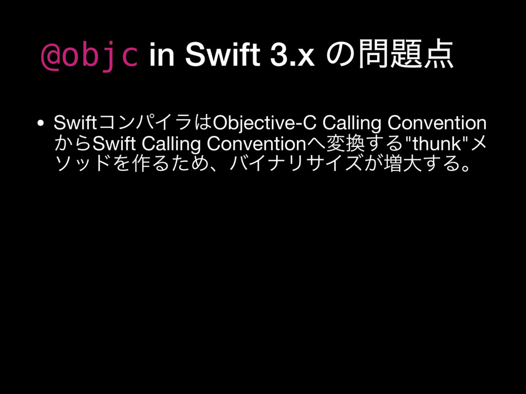 • SwiftίϯύΠϥObjective-C Calling Convention ͔ΒS...