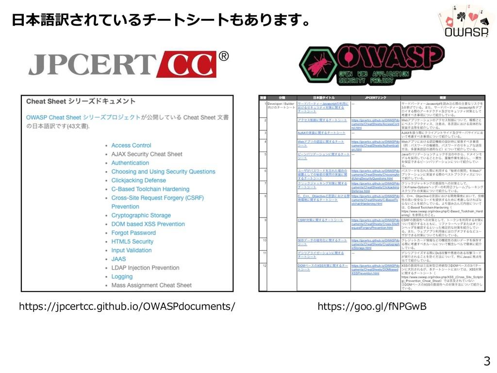 ⽇本語訳されているチートシートもあります。 3 https://jpcertcc.github...