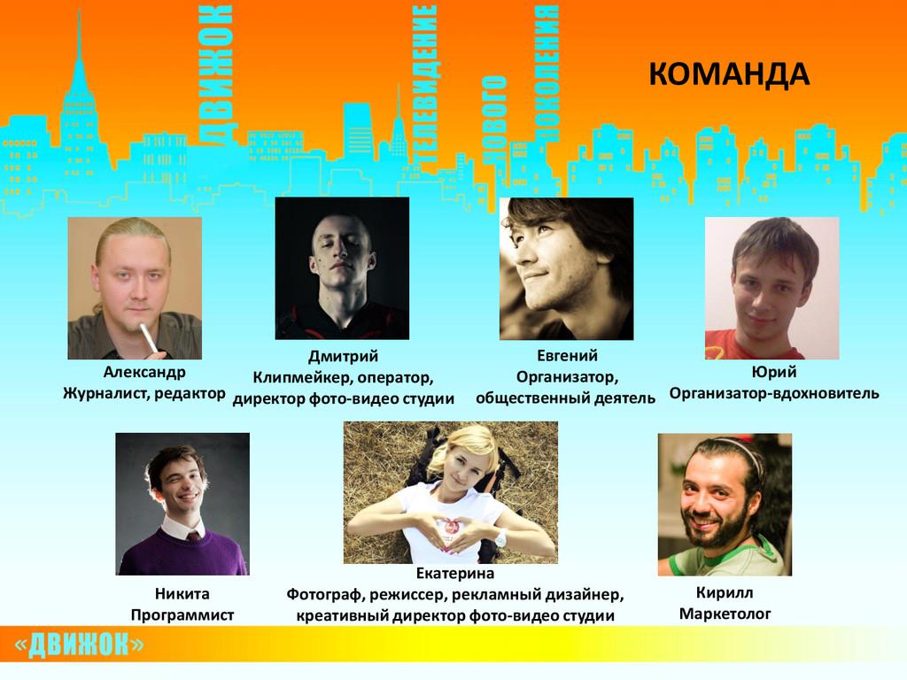 КОМАНДА Александр Журналист, редактор Дмитрий К...