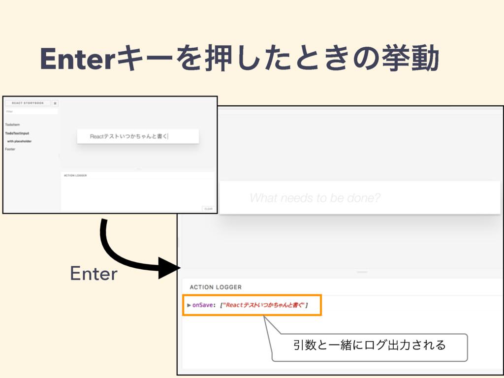 EnterΩʔΛԡͨ͠ͱ͖ͷڍಈ ҾͱҰॹʹϩάग़ྗ͞ΕΔ Enter