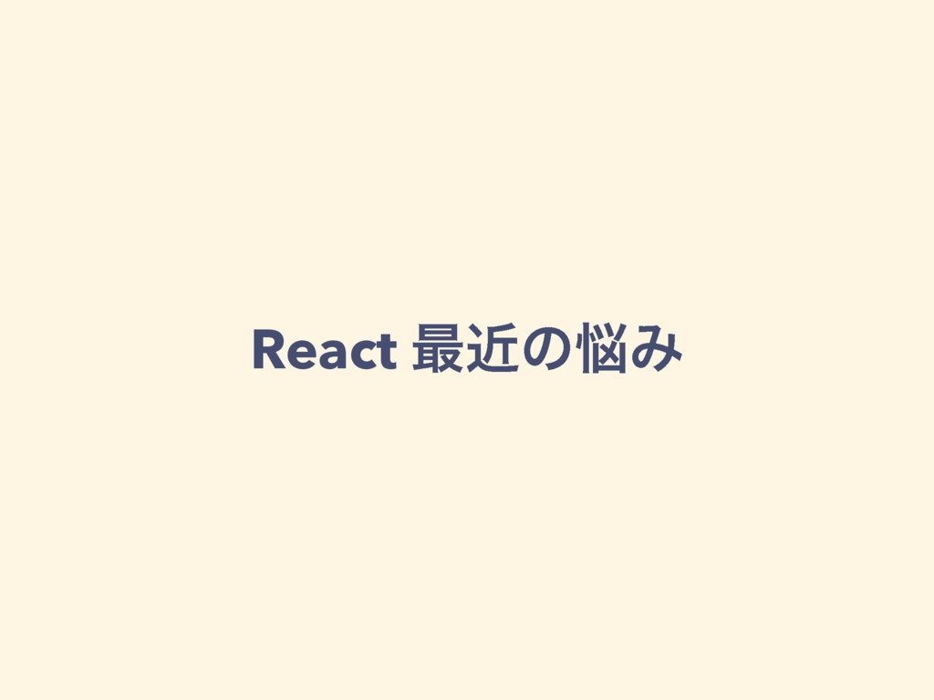 React ࠷ۙͷΈ
