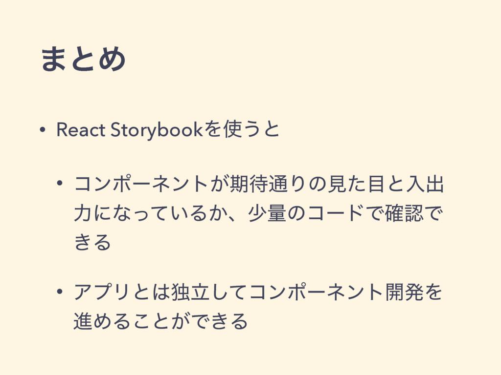 • React StorybookΛ͏ͱ • ίϯϙʔωϯτ͕ظ௨Γͷݟͨͱೖग़ ྗʹͳ...