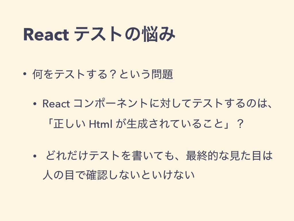 • ԿΛςετ͢Δʁͱ͍͏ • React ίϯϙʔωϯτʹରͯ͠ςετ͢Δͷɺ ʮਖ਼...