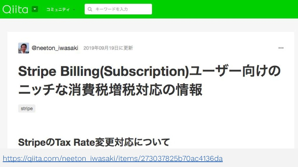 https://qiita.com/neeton_iwasaki/items/27303782...