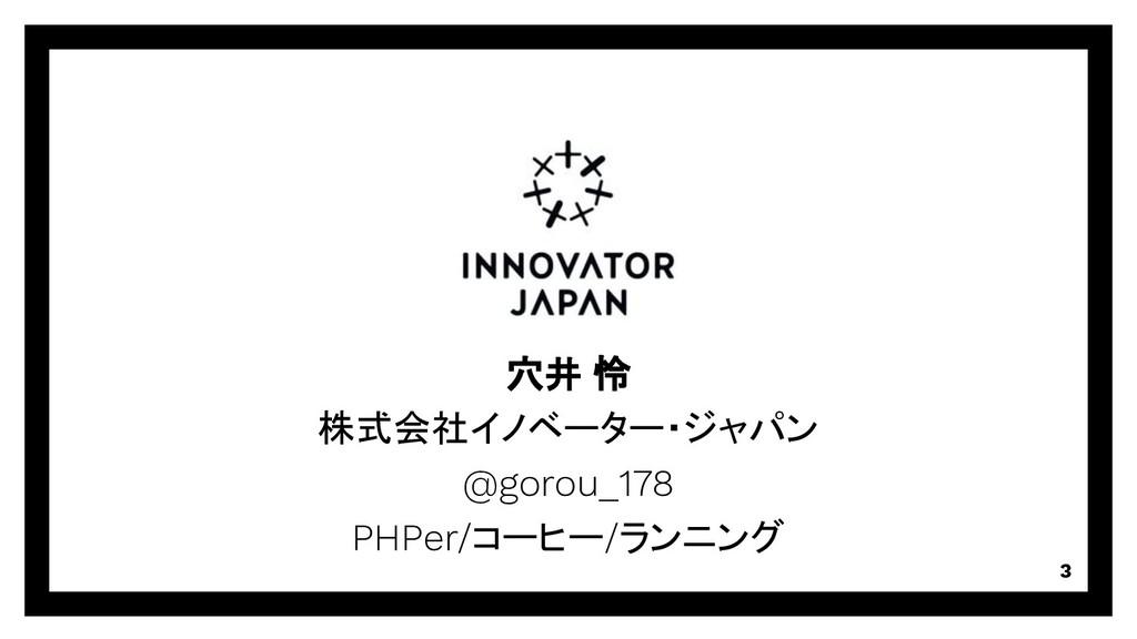 穴井 怜 株式会社イノベーター・ジャパン @gorou_178 PHPer/コーヒー/ランニン...