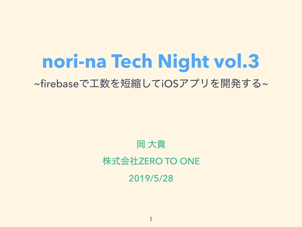 nori-na Tech Night vol.3 Ԭ େو גࣜձࣾZERO TO ONE 2...