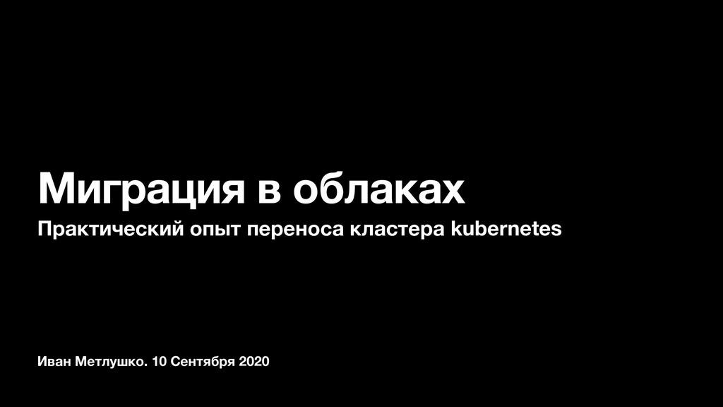 Иван Метлушко. 10 Сентября 2020 Миграция в обла...