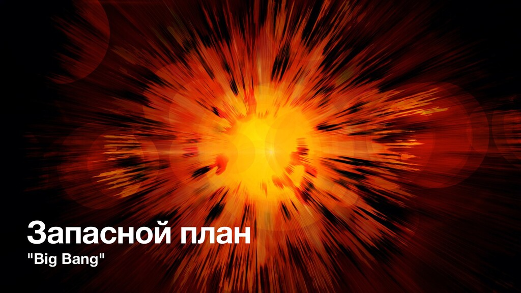 """Запасной план """"Big Bang"""""""