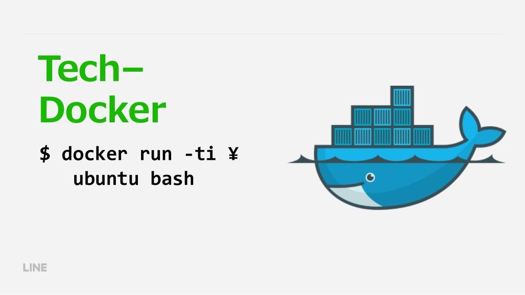 $ docker run -ti ¥ ubuntu bash