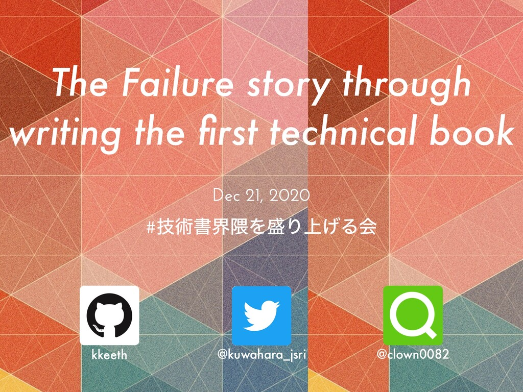 The Failure story through writing the first tech...