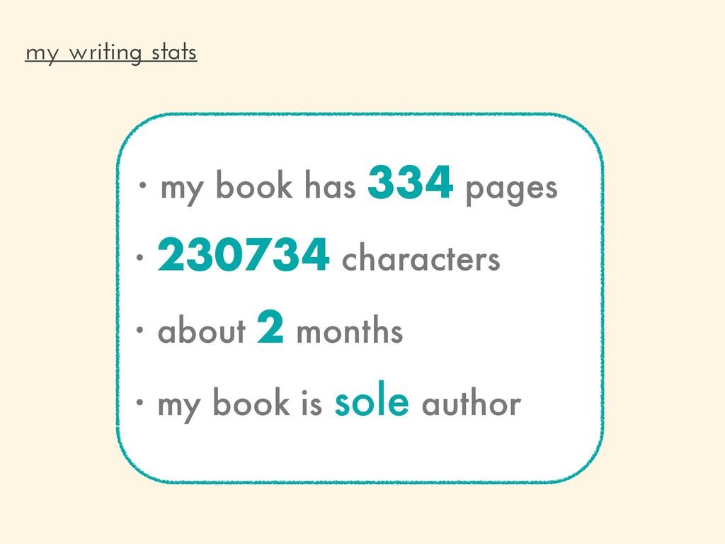 ɾmy book has 334 pages ɾ230734 characters ɾabou...