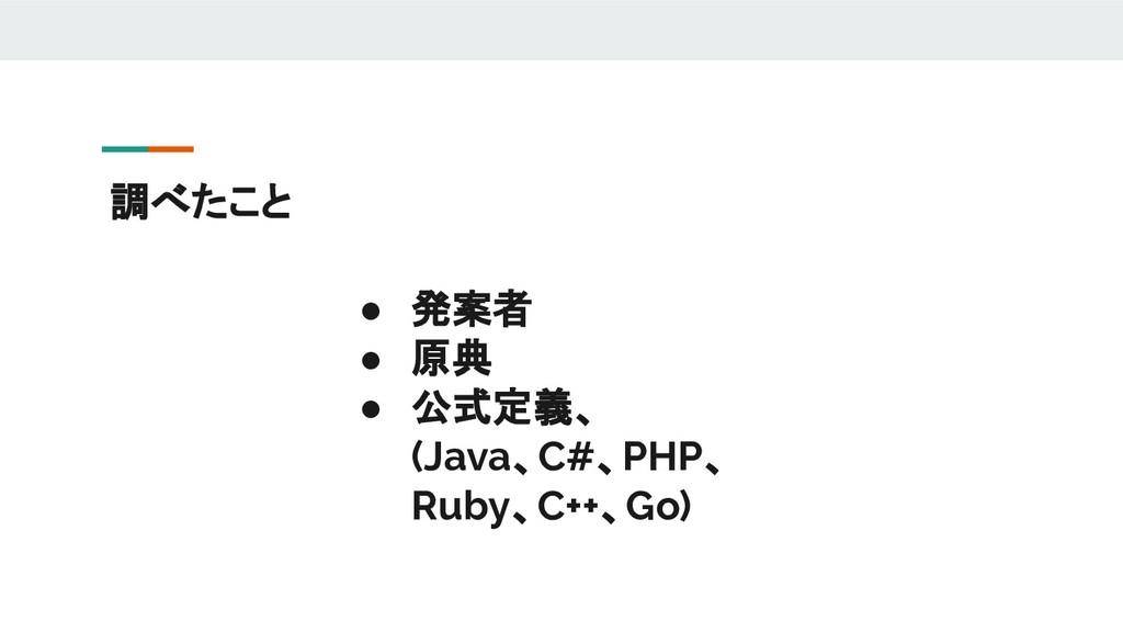 調べたこと ● 発案者 ● 原典 ● 公式定義、 (Java、C#、PHP、 Ruby、C++...