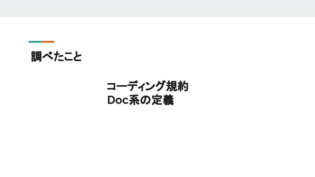 調べたこと コーディング規約 Doc系の定義