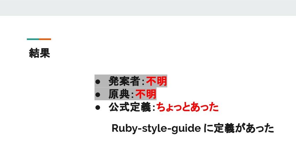 結果 ● 発案者:不明 ● 原典:不明 ● 公式定義:ちょっとあった Ruby-style-g...
