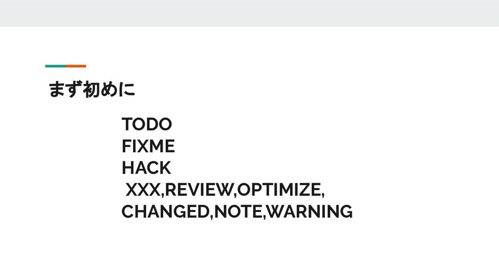 まず初めに TODO FIXME HACK XXX,REVIEW,OPTIMIZE, CHAN...