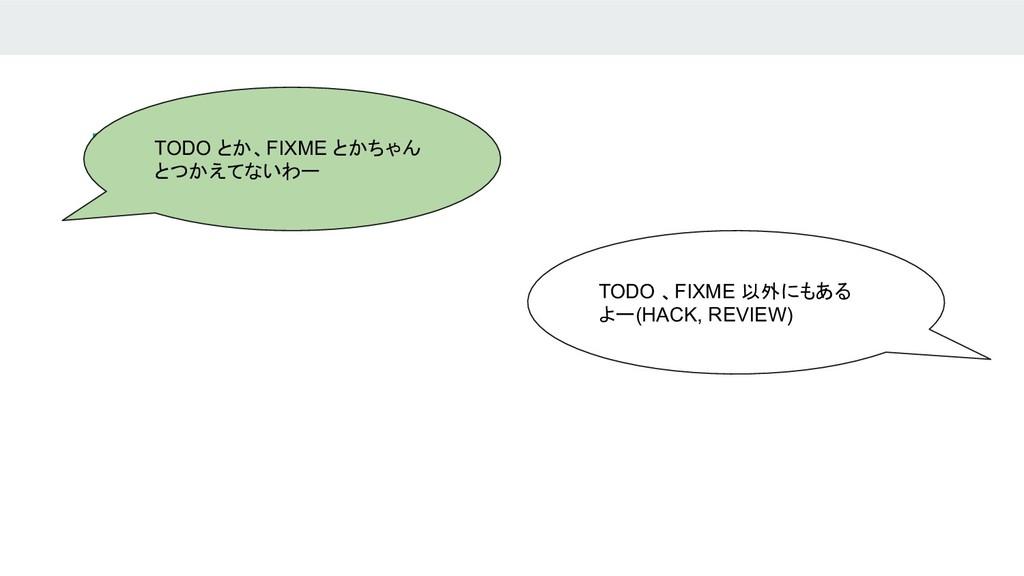 TODO 、FIXME 以外にもある よー(HACK, REVIEW) TODO とか、FIX...