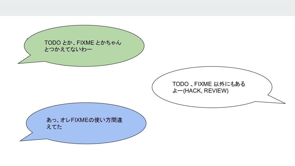 TODO とか、FIXME とかちゃん とつかえてないわー TODO 、FIXME 以外にもあ...