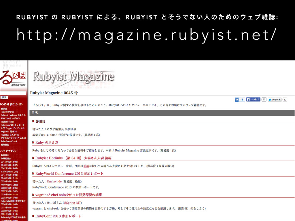 http://magazine.rubyist.net/ R U B Y I S T ͷ R ...