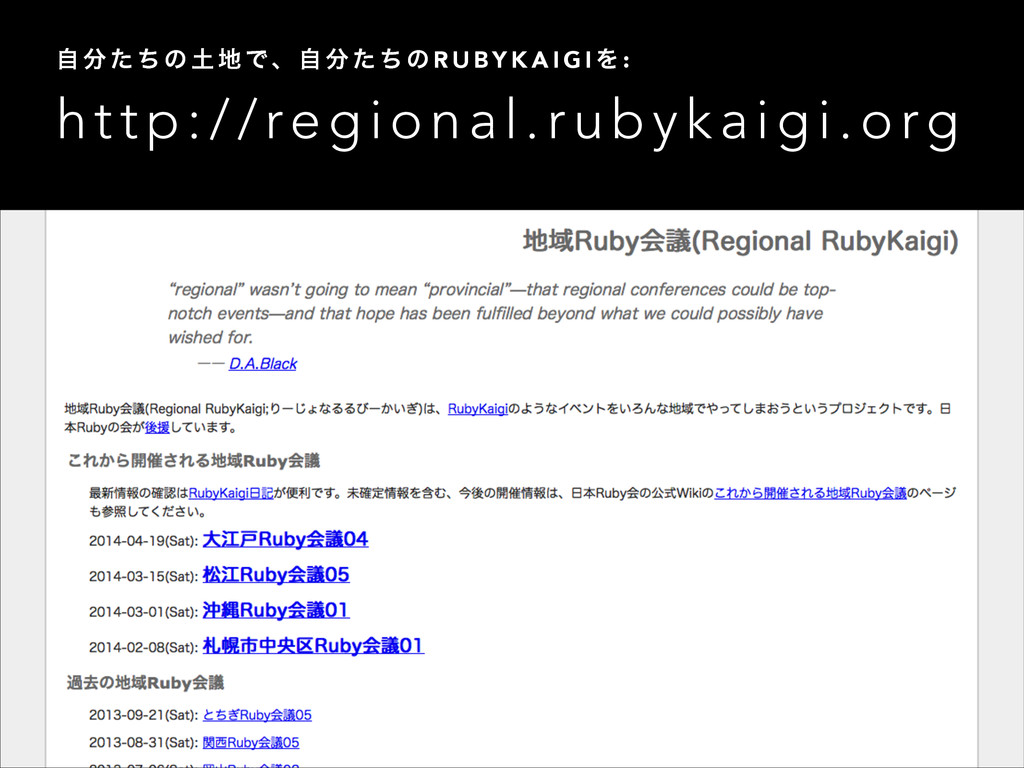 http://regional.rubykaigi.org ࣗ  ͨ ͪ ͷ   Ͱɺ ...